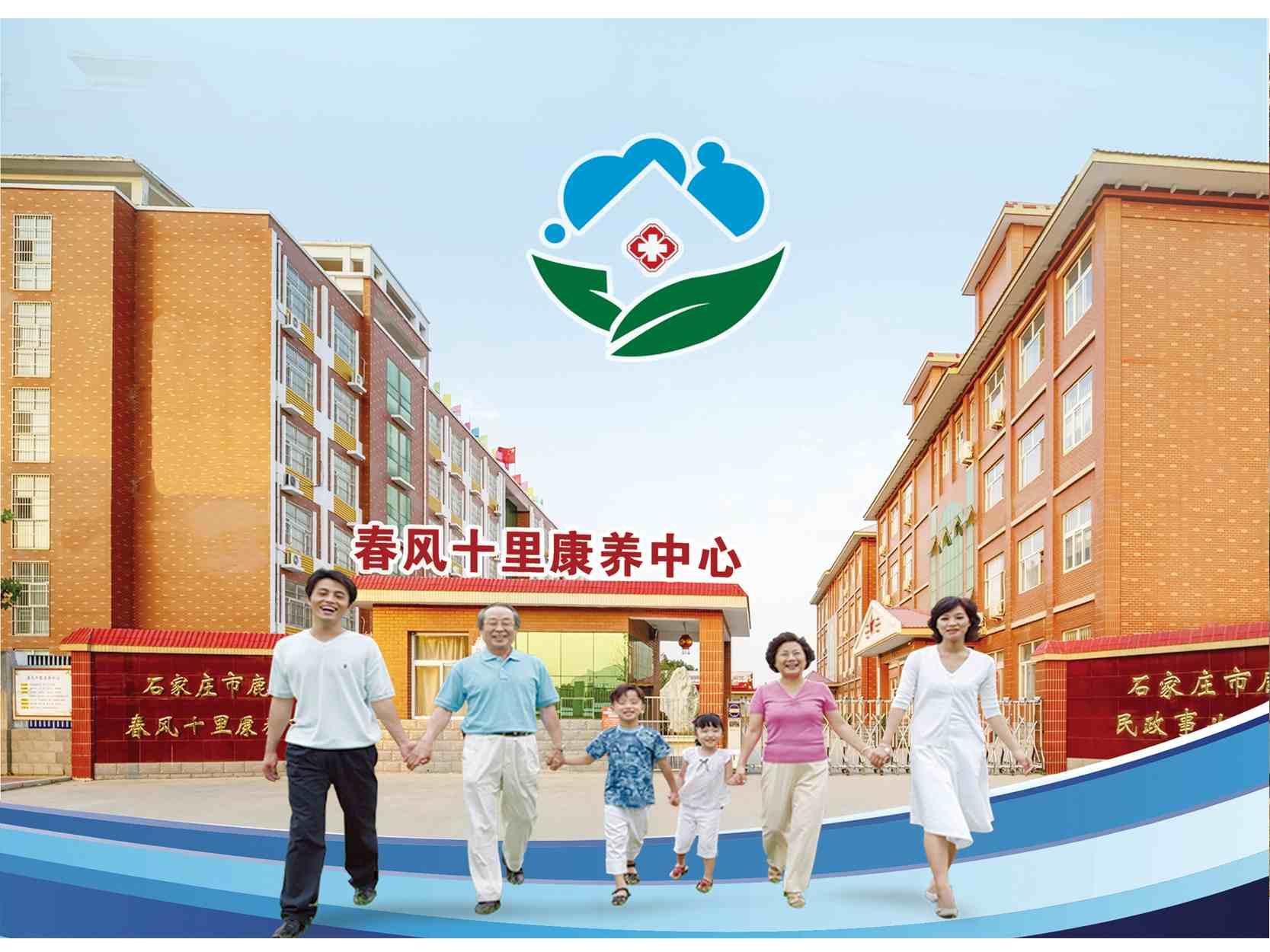 【春风十里 康养中心】打造优质的康养服务!